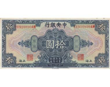 CINA 10 DOLLARS 1928