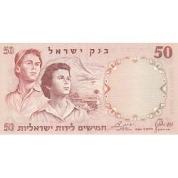 ISRAELE 50 LIROT 1958 UNC
