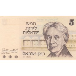 ISRAELE 5 LIROT 1973
