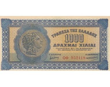 GREECE 1000 DRACHMAI 1941 UNC