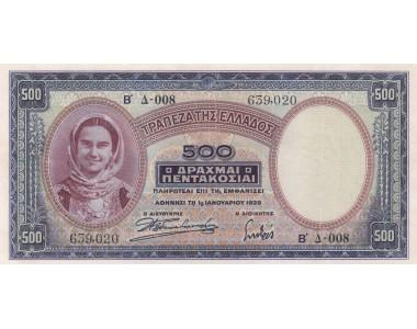 GRECIA 500 DRACHMAI 1939