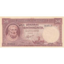 GREECE 50 DRACHMAI 1945 UNC