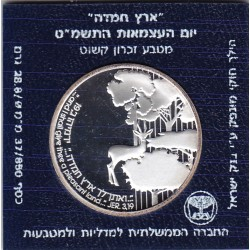 ISRAEL  2 New Sheqalim 1989 Silver Proof  THE PROMISED LAND - INDIPENDENCE DAY