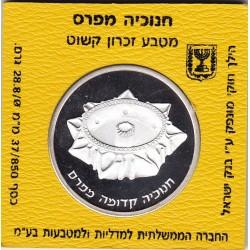 ISRAEL  2 New Sheqalim 1989 Silver Proof-HANUKKIYA FROM  PERSIA